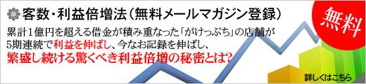 客数・利益倍増法(無料メールマガジン登録)